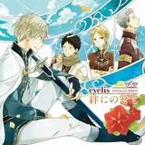eyelisが歌うTVアニメ「赤髪の白雪姫」ED主題歌「絆にのせて」8月19日発売決定