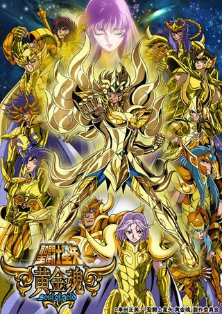 「聖闘士星矢 黄金魂 -soul of gold-」キービジュアル