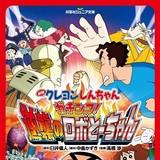 「映画クレヨンしんちゃん」シリーズが小説化 第1弾は「ガチンコ!逆襲のロボとーちゃん」