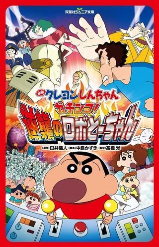 「映画クレヨンしんちゃん ガチンコ!逆襲のロボとーちゃん」