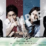 新感覚舞台劇「ひと夏のアクエリオン」来場者特典ポストカードのデザインが発表