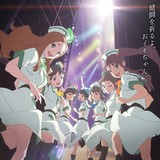 「Wake Up, Girls!続・劇場版」前編「青春の影」9月25日公開決定 劇場限定Blu-rayも発売