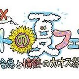 安元洋貴、遊佐浩二らが出演 アニメ専門チャンネルAT-X初の声優バラエティイベントが開催