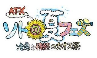 「AT-X ソトの夏フェス! 冷房と情熱のカオス祭」ロゴ