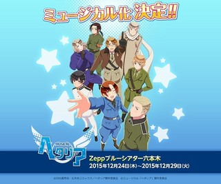 「ヘタリア」がミュージカル化 12月24日から6日間の公演が決定