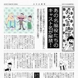 「おそ松さん」デカパン、ダヨーン、ハタ坊のキャストが判明 先行ライブ・ビューイングも開催