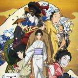 劇場アニメ「百日紅~Miss HOKUSAI~」が第19回ファンタジア国際映画祭で3つの賞を受賞