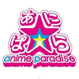 「あに☆ぱら ~anime paradise~ 2015 in 名古屋」に「それが声優!」の声優ユニット・イヤホンズが出演決定