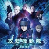 「攻殻機動隊」25周年リレーインタビュー Production I.G 石川光久 後編 「新劇場版」で生まれた種を体感してほしい