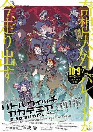 TRIGGER製作の劇場アニメ「リトルウィッチアカデミア」が10月9日公開 ポスター&予告編も完成