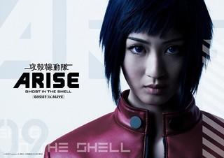 舞台「攻殻機動隊ARISE:GHOST is ALIVE」キービジュアル