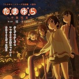 「たまゆら」の大規模イベント「たまゆらの日」 広島・竹原市で10月31日、11月1日に開催決定