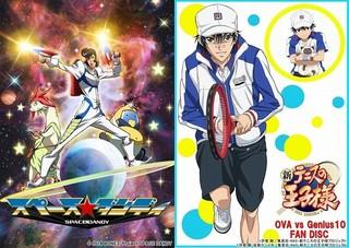 「スペース☆ダンディ」「新テニスの王子様」キービジュアル