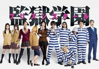 ドラマ版「監獄学園」主演は中川大志!山崎紘菜、森川葵ら実力派若手が集合