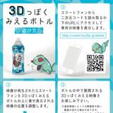 「3Dっぽく見えるボトル」の遊び方