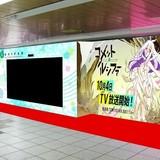 「新宿駅でコメット・ルシファーの世界に飛び込もう!体験型イベント」イメージ