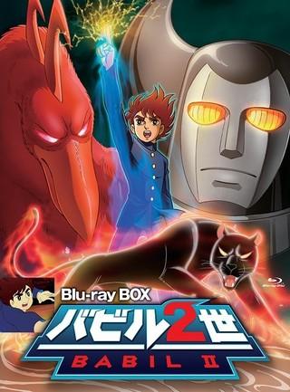 「バビル2世」Blu-ray BOXジャケット