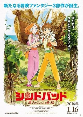 「シンドバッド」シリーズ第2弾「魔法のランプと動く島」が2016年1月に公開決定