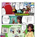 東京国際映画祭特集上映「ガンダムとその世界」と人気漫画家のコラボによる映画祭ハウツー漫画が掲載
