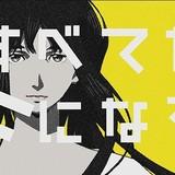 アニメ「すべてがFになる 」オープニング&エンディング映像の先行カット公開