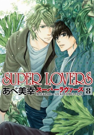 「SUPER LOVERS」8巻書影