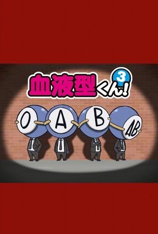 「血液型くん!3」キービジュアル