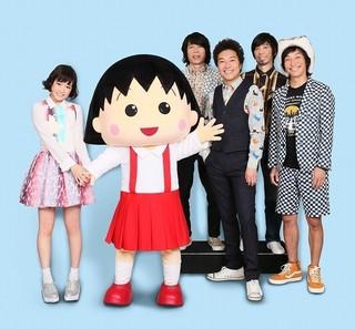 ウルフルズ&大原櫻子、ED曲と挿入歌で映画「ちびまる子ちゃん」に参加