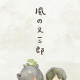 「風の又三郎」キービジュアル