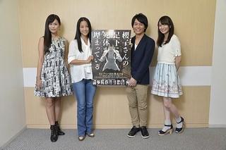 「櫻子さんの足下には死体が埋まっている」先行上映会 集合写真