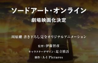 「ソードアート・オンライン」劇場版製作決定 原作者・川原礫の書き下ろし完全新作ストーリー