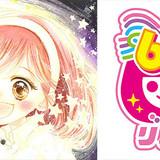 アニメ映画「星の王子さま」と集英社「りぼん」がコラボ 映画公開前に読み切り漫画掲載