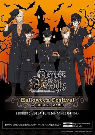 期間限定ショップ「Dance with Devils ~Halloween Festival~ in SHIBUYA MARUI」 描き下ろしハロウィンイラスト