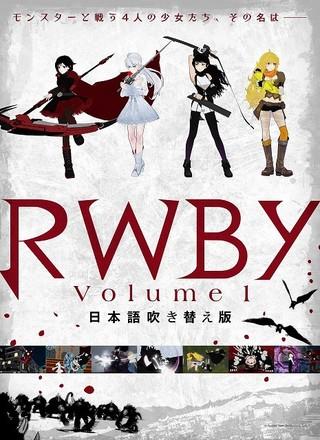 3DCGアニメ「RWBY Volume1」キービジュアル