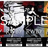 RWBY 4枚綴りチケット