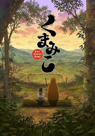 アニメ「くまみこ」ティザービジュアル