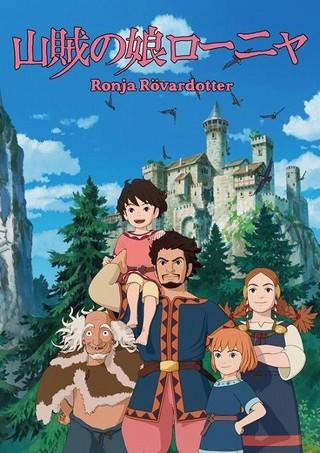 「山賊の娘ローニャ」が国際エミー賞・キッズアワードのアニメーション部門にノミネート