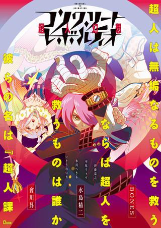 「コンクリート・レボルティオ~超人幻想~」キービジュアル