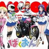 バイク漫画「ばくおん!!」アニメ化決定 バイクデザインはメーカー5社が全面協力