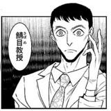 鯖目(漫画)