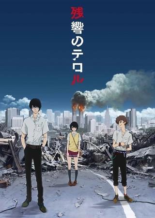 「残響のテロル」舞台化決定 「戦国BASARA4」の松村龍之介、「テニスの王子様」の石渡真修が主演