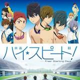 「映画 ハイ☆スピード!―Free! Starting Days―」ポスタービジュアル