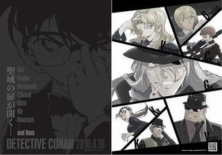 「名探偵コナン」劇場版最新作のモノクロビジュアルの表面(左)と裏面