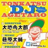 「とんかつDJアゲ太郎」TVアニメ化決定 監督は「ギャグマンガ日和」の大地丙太郎