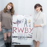 「RWBY Volume1 前夜祭上映会」に登壇した小清水亜美(左)と早見沙織