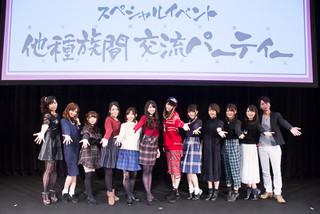 「モン娘」イベントに12名のメインキャスト陣が勢ぞろい