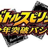 「少年突破バシン」 ロゴ