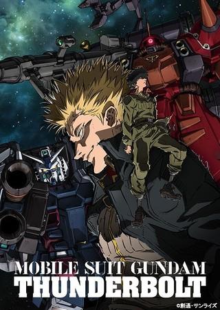 「機動戦士ガンダム サンダーボルト」キービジュアル