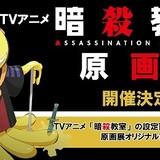 アニメ「暗殺教室」、第2期放送目前に原画展が東京・福岡で開催決定