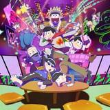 「おそ松さん」がアニメイトキッチンカーとコラボ ドラマCDや新OP主題歌情報も