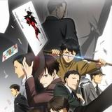 「ジョーカー・ゲーム」16年4月放送開始 第1弾PVやキービジュアルも公開